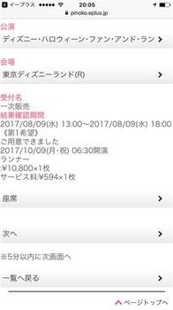 ファイル 2017-08-09 20 07 05.jpg