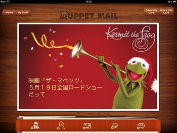 muppetmail_4.jpg